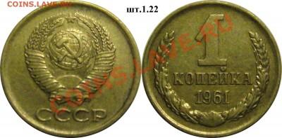 1 копейка 1961г шт.1.22 до 08.12.13. 22.00мск - P1280483-horz