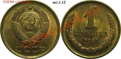 1 копейка 1961г шт.1.12 UNC  до 08.12.13. 22.00мск - P1280486-horz