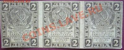 2 рубля 1919г сцепка из 3 шт.  08.12.13. 22.00мск - P1280488.JPG