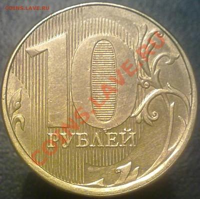 10 рублей ММД 2012 года. - 031220132534