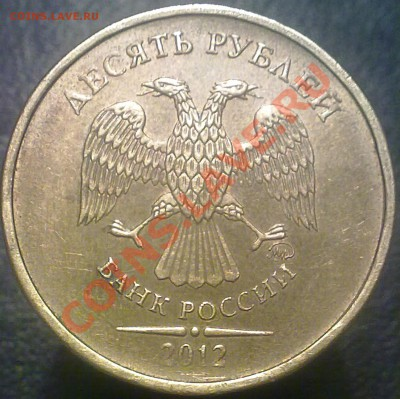 10 рублей ММД 2012 года. - 031220132535