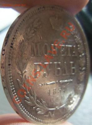 1 рубль 1854 года - красивый. 06-12-2013 в 22-00 мск. - Изображение 383