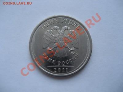 1 рубль 2011г, что за брак? - монеты 558