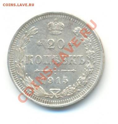 Ag. 20 копеек 1915(1). XF+ . до  6.12 22:00 - 1