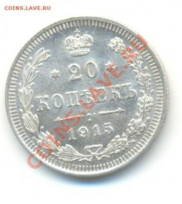 Ag. 20 копеек 1915(2). AU  . до  6.12 22:00 - 2