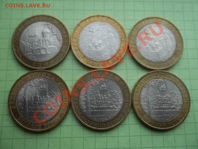 10 рублей 2007 города сп 6 монет в блеске - 000_0010.JPG