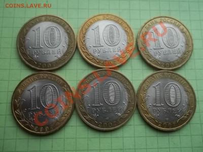 10 рублей 2007 города сп 6 монет в блеске - 000_0011.JPG