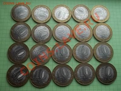 10 рублей СМОЛЕНСК сп 20 монет ОТЛИЧНЫЙ - 000_0013.JPG