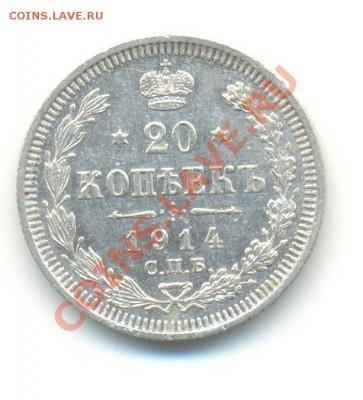 Ag.  20 копеек 1914(3). XF . до  6.12 22:00 - 3