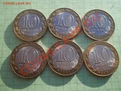 10 рублей 2007 города сп 6 монет в блеске - 000_0014.JPG
