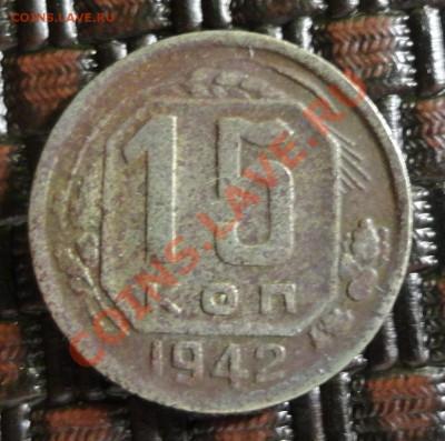 15 копеек 1942 - DSC01642
