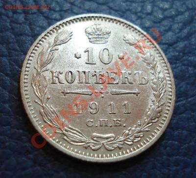 10 копеек 1911 года ЭБ - 10 коп 1911_1