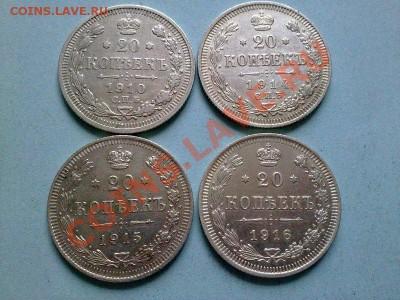 10 и 20 коп с 1909 по 1916 в коллекцию!! до 05.12.13 в 22:00 - 021220135158
