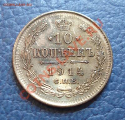 10 копеек 1914 года ВС - 10 коп 1914_1