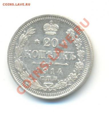 Ag. 20 копеек 1914(1). XF+  . до 6.12  22:00 - 4
