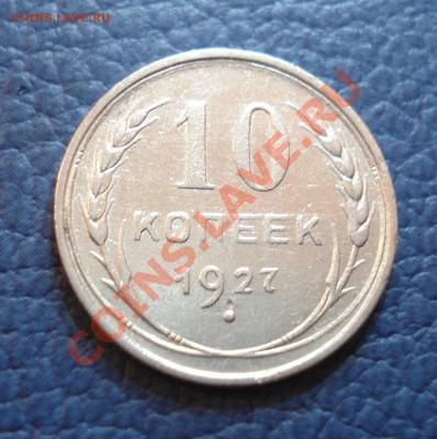10 копеек 1927 года - 10 коп 1927_1