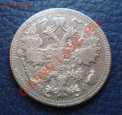 15 копеек 1914 года ВС - 15 коп 1914_2