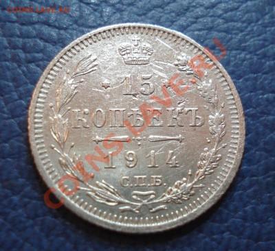 15 копеек 1914 года ВС - 15 коп 1914_1