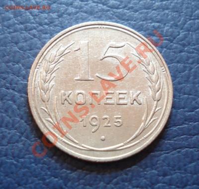 15 копеек 1925 года - 15 коп 1925_1