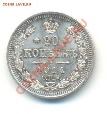Ag. 20 копеек 1914(2).  AU . до  6.12 22:00 - 5
