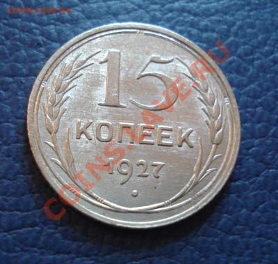 15 копеек 1927 года - 15 коп 1927_1