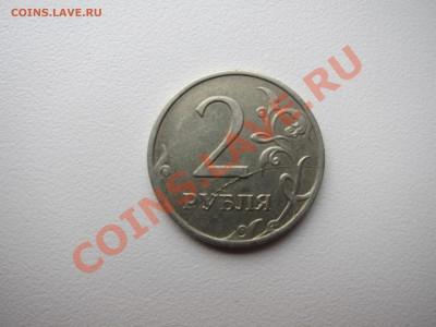 2 рубля 2007 полный раскол реверса - IMG_9300[1].JPG
