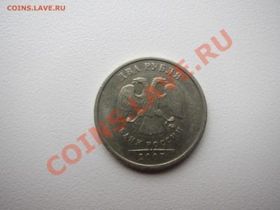 2 рубля 2007 полный раскол реверса - IMG_9301[1].JPG
