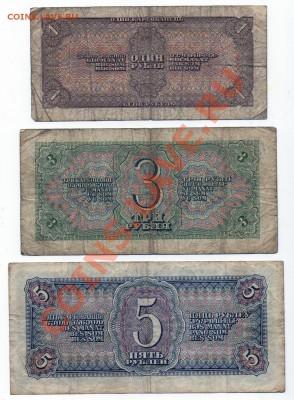 Оценка. Боны СССР 1938 г. - 1 руб., 3 руб., 5 руб. - Z-4 Боны СССР_2