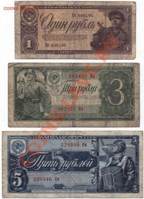 Оценка. Боны СССР 1938 г. - 1 руб., 3 руб., 5 руб. - Z04 Боны СССР_1