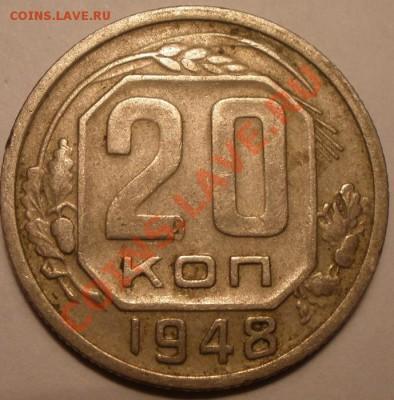 20 копеек 1948 года шт - PC010852.JPG