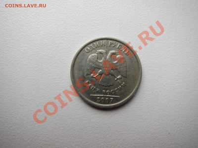 рубль 2007 полный раскол аверса - IMG_9302[1].JPG