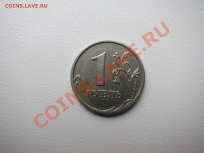 рубль 2007 полный раскол аверса - IMG_9303[1].JPG