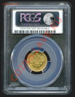 5 рублей 1909 PCGS UNC редкие!! до 06.12.13 в 22:00 - $_57.JPG