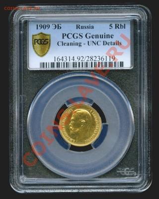 5 рублей 1909 PCGS UNC редкие!! до 06.12.13 в 22:00 - $(KGrHqF,!rMFJkM!HsNsBSe9pvv65g~~60_57.JPG