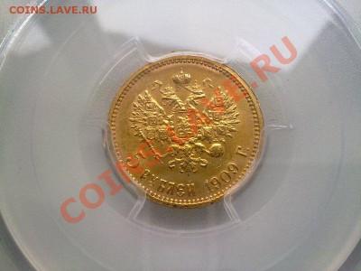 5 рублей 1909 PCGS UNC редкие!! до 06.12.13 в 22:00 - 301120135150