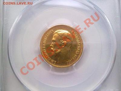 5 рублей 1909 PCGS UNC редкие!! до 06.12.13 в 22:00 - 301120135149