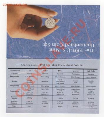 США годовой набор 1991г P&D, до 08.12.13г 22-30мск - 1991004