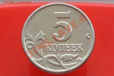 б (2 монеты) до 05.12.13, 22.00 - DSC_0011_croped.JPG