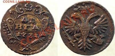Деньга 1731 года, закладная - 1_2-1731