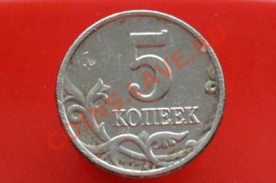 б (2 монеты) до 05.12.13, 22.00 - DSC_0026_croped (2).JPG