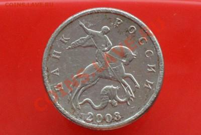 б (2 монеты) до 05.12.13, 22.00 - DSC_0027_croped (2).JPG