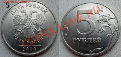 5 рублей разновид 2010г и 2012г не соображу ни как по разнов - SAM_4982.JPG