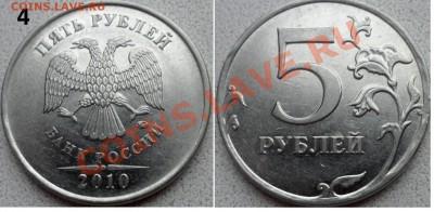 5 рублей разновид 2010г и 2012г не соображу ни как по разнов - SAM_4980.JPG