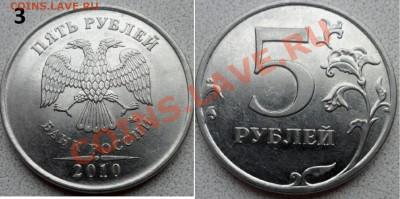 5 рублей разновид 2010г и 2012г не соображу ни как по разнов - SAM_4978.JPG