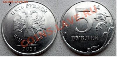 5 рублей разновид 2010г и 2012г не соображу ни как по разнов - SAM_4976.JPG