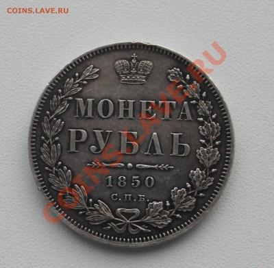 Рубль 1850 - IMG_4391.JPG