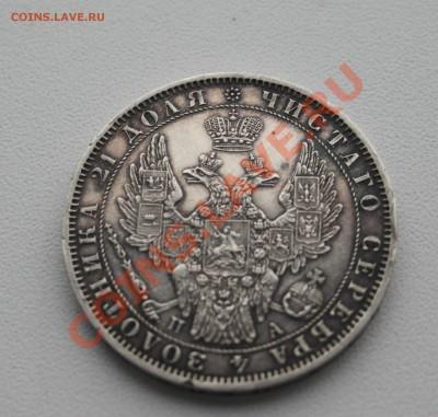Рубль 1850 - IMG_4396.JPG