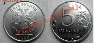 5 рублей разновид 2010г и 2012г не соображу ни как по разнов - SAM_4986.JPG