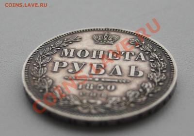Рубль 1850 - IMG_4394.JPG