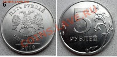 5 рублей разновид 2010г и 2012г не соображу ни как по разнов - SAM_4984.JPG
